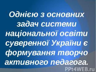 Однією з основних задач системи національної освіти суверенної України є формува