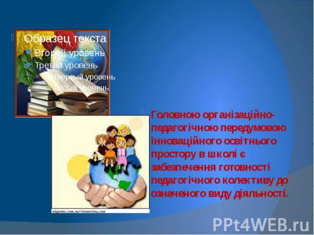 Головною організаційно-педагогічною передумовою інноваційного освітнього простору в школі є забезпечення готовності педагогічного колективу до означеного виду діяльності. Головною організаційно-педагогічною передумовою інноваційного освітнього прост…