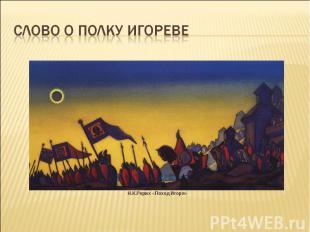 Слово о Полку Игореве Н.К.Рерих «Поход Игоря»