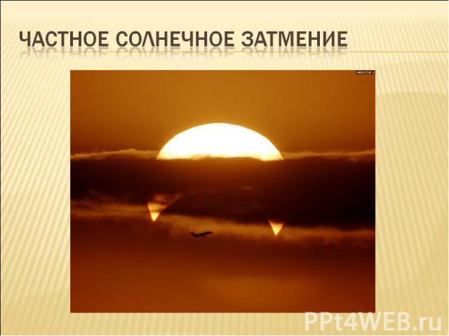 Частное Солнечное затмение