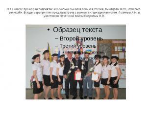 В 11 классе прошло мероприятие «О сколько сыновей великая Россия, ты отдала за т