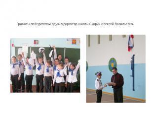 Грамоты победителям вручил директор школы Скорик Алексей Васильевич.