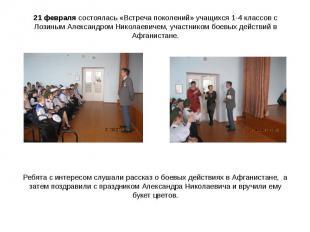 21 февраля состоялась «Встреча поколений» учащихся 1-4 классов с Лозиным Алексан