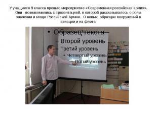 У учащиеся 9 класса прошло мероприятие «Современная российская армия». Они позна