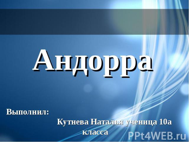 Выполнила: Кутнева Наталья ученица 10а класса