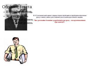 В.О.Сухомлинський одним з перших відчув необхідність перебудови підготовки уроку