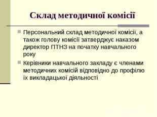 Склад методичної комісії Персональний склад методичної комісії, а також голову к