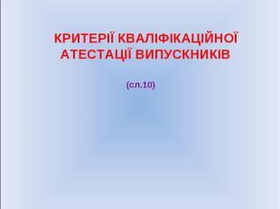 (сл.10) (сл.10)