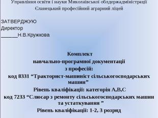 Міністерство освіти і науки, молоді та спорту України Управління освіти і науки