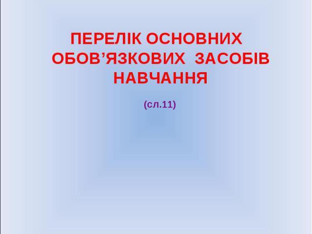 (сл.11) (сл.11)