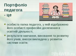 особиста папка педагога, у якій відображено його особисті професійні досягнення