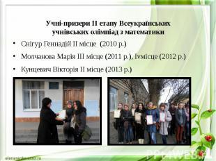 Учні-призери ІІ етапу Всеукраїнських учнівських олімпіад з математики Снігур Ген