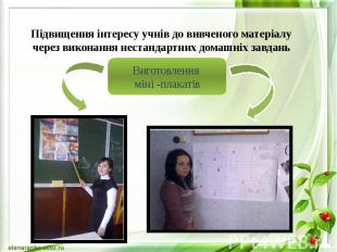 Підвищення інтересу учнів до вивченого матеріалу через виконання нестандартних д