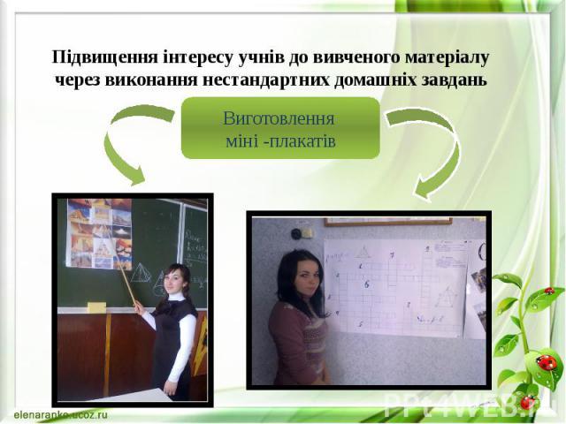 Підвищення інтересу учнів до вивченого матеріалу через виконання нестандартних домашніх завдань