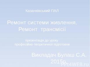 Казанківський ПАЛ Ремонт системи живлення. Ремонт трансмісії презентація до урок