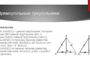 Доказательство.Пусть ABC и A1B1C1 – данные треугольники. Построим треугольник D