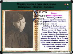 Педагогическая династия семьиНеборской - Ковган –Соловей Ковган Иван Гаврилович