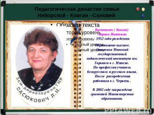 Педагогическая династия семьиНеборской - Ковган –Соловей Васюкович ( Ковган) Лар