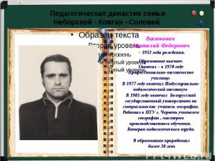 Педагогическая династия семьиНеборской - Ковган –Соловей Васюкович Анатолий Федо