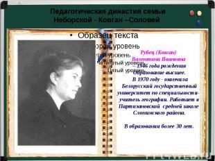 Педагогическая династия семьиНеборской - Ковган –Соловей Рубец (Ковган) Валентин