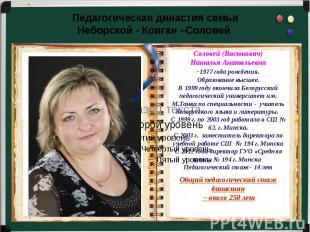 Педагогическая династия семьиНеборской - Ковган –Соловей Соловей (Васюкович) Нат