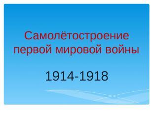 Самолётостроение первой мировой войны 1914-1918