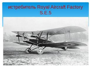истребитель Royal Aircraft Factory S.E.5