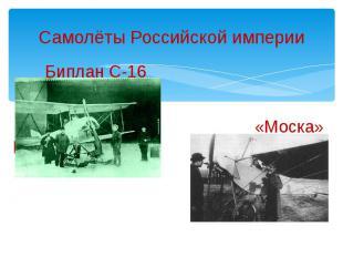 Самолёты Российской империи Биплан С-16 «Моска» МБ бис