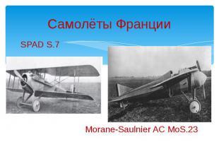 Самолёты Франции SPAD S.7 Morane-Saulnier AC MoS.23