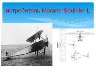 истребитель Morane-Saulnier L