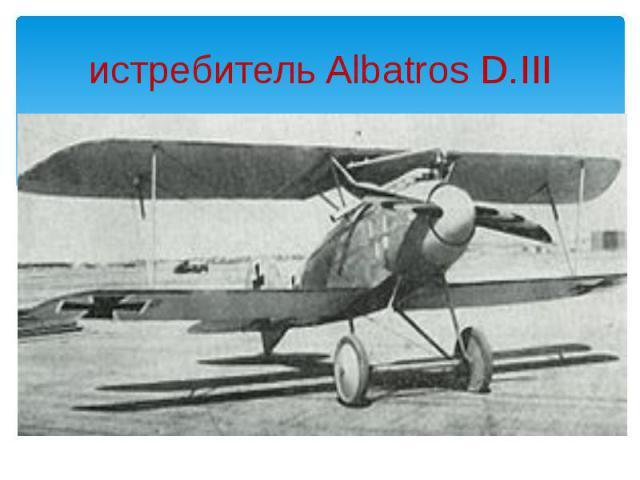 истребитель Albatros D.III
