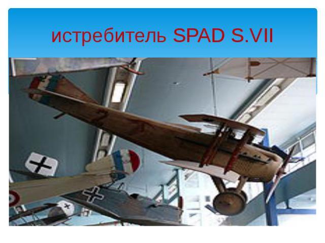 истребитель SPAD S.VII