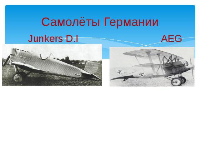 Самолёты Германии Junkers D.I AEG N.I