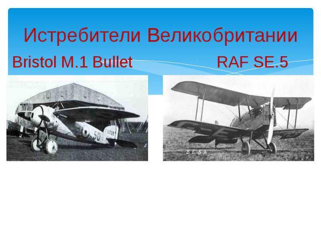 Истребители Великобритании Bristol M.1 Bullet RAF SE.5