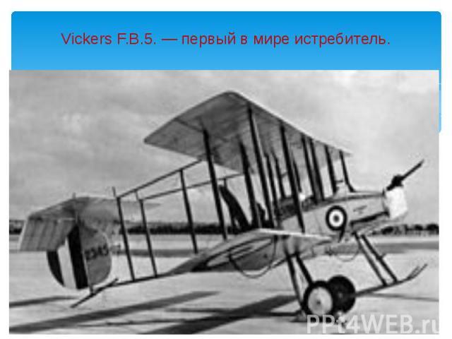 Vickers F.B.5. — первый в мире истребитель.