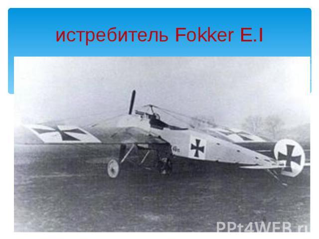 истребитель Fokker E.I