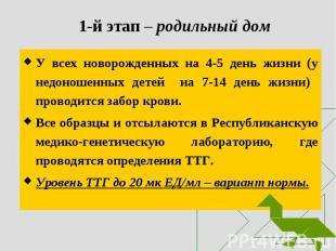 У всех новорожденных на 4-5 день жизни (у недоношенных детей на 7-14 день жизни)