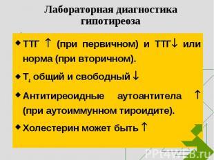 ТТГ (при первичном) и ТТГ или норма (при вторичном). ТТГ (при первичном) и ТТГ и