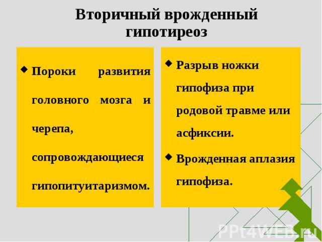 Пороки развития головного мозга и черепа, сопровождающиеся гипопитуитаризмом. Пороки развития головного мозга и черепа, сопровождающиеся гипопитуитаризмом.