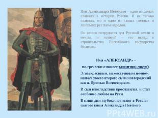 Имя Александра Невского – одно из самых славных в истории России. И не только сл