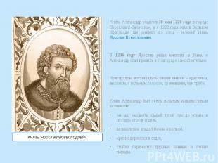 Князь Александр родился 30 мая 1220 года в городе Переславле-Залесском, а с 1222