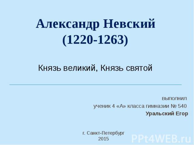 Александр Невский (1220-1263) Князь великий, Князь святой