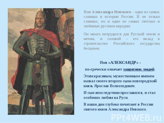 Имя Александра Невского – одно из самых славных в истории России. И не только славных, но и одно из самых светлых и любимых русским народом. Имя Александра Невского – одно из самых славных в истории России. И не только славных, но и одно из самых св…