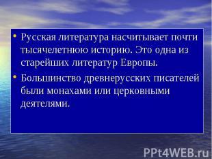 Русская литература насчитывает почти тысячелетнюю историю. Это одна из старейших