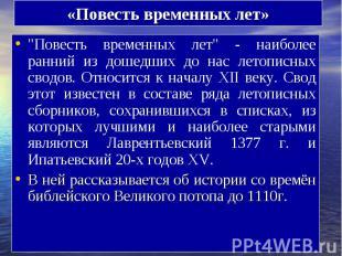"""""""Повесть временных лет"""" - наиболее ранний из дошедших до нас летописны"""