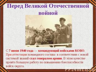 С 7 июня 1940 года — командующий войсками КОВО. При аттестации командного состав