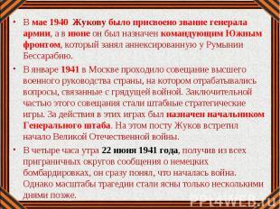 В мае 1940 Жукову было присвоено звание генерала армии, а в июне он был назначен