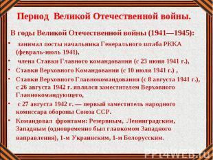 В годы Великой Отечественной войны (1941—1945): В годы Великой Отечественной вой