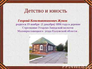 Георгий Константинович Жуков родился 19 ноября (1 декабря) 1896 года в деревне С