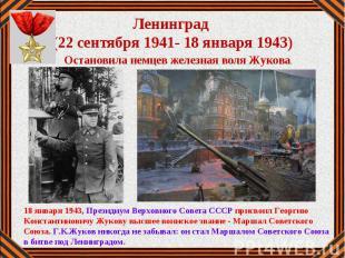 18 января 1943, Президиум Верховного Совета СССР присвоил Георгию Константинович